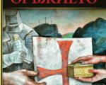 Четец + Орденът на Оръжието – Електронна книга