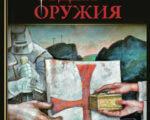 Четец + Орденът на Оръжието на Руски – Електронна книга